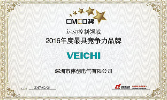 VEICHI Won the Most Competitive Brand of China Motion Control Field