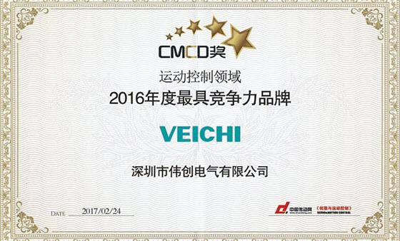 VEICHI присуждается CMCD 2016 по самым конкурентным маркам